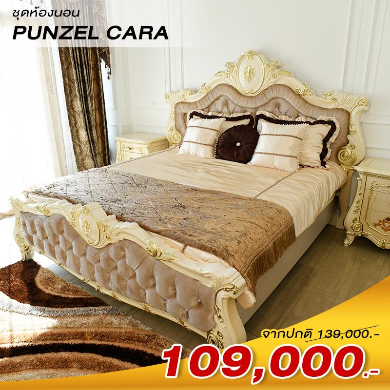 โปรโมชั่น เตียงนอนหลุยส์ Punzel Cara