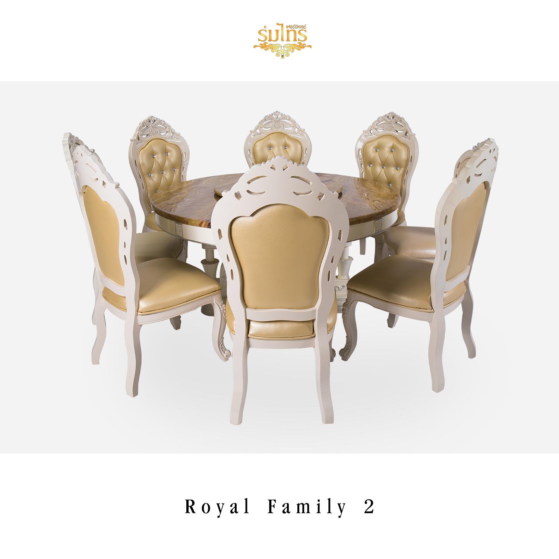โต๊ะอาหารหลุยส์ Royal Family 2