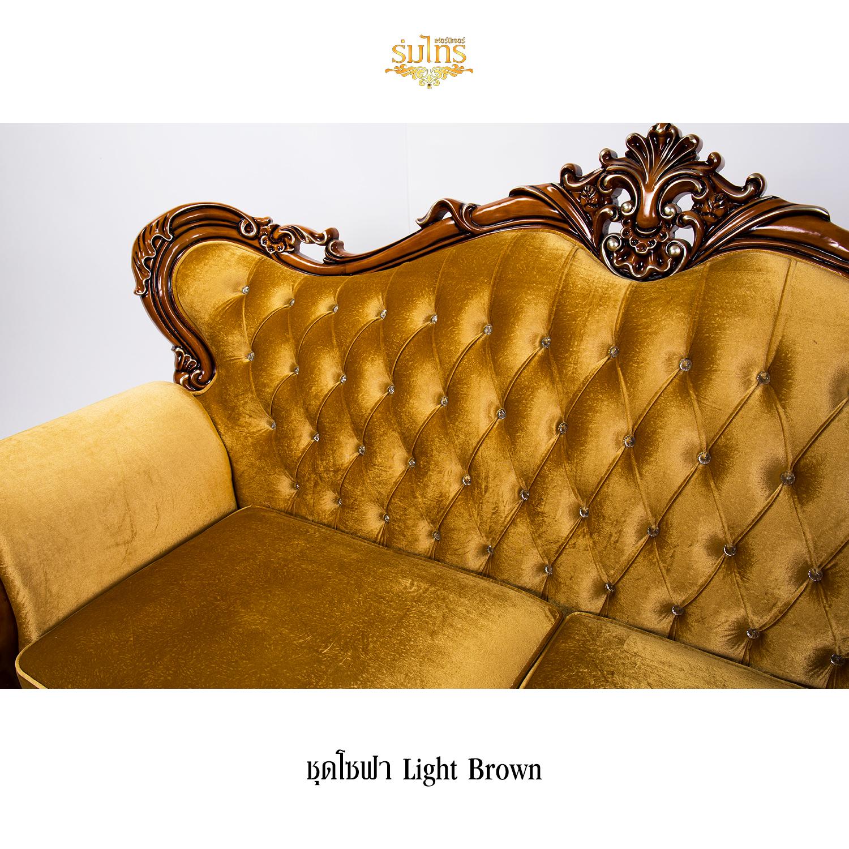 โซฟาหลุยส์ Light Brown
