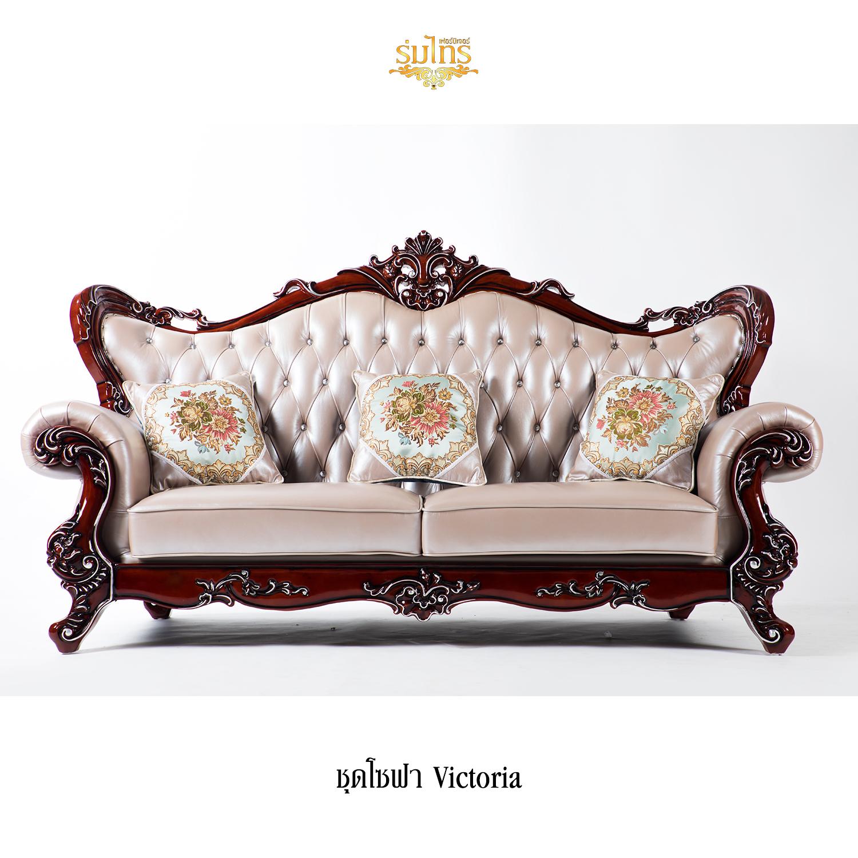 โซฟาหลุยส์ Victoria
