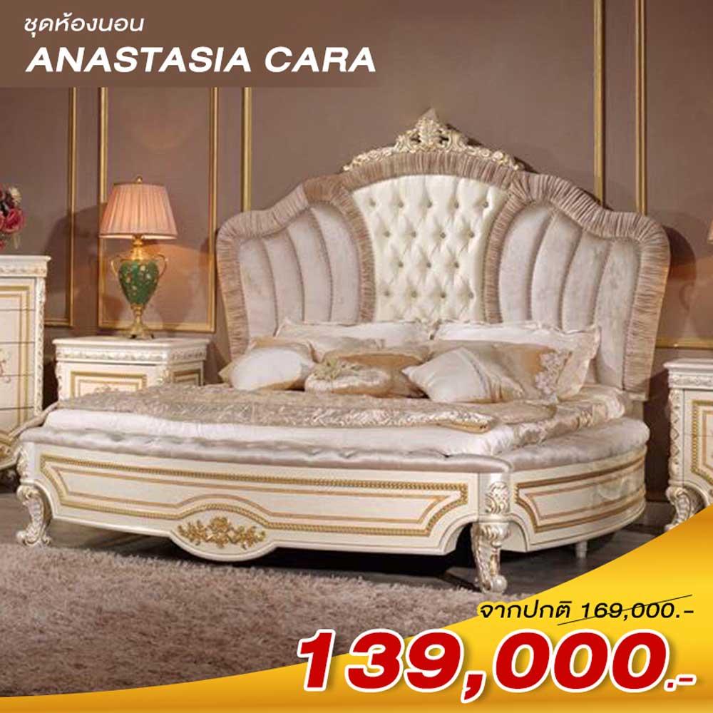 ชุดห้องนอนหลุยส์ ชุดห้องนอน Anastasia Cara ร่มไทร์เฟอร์นิเจอร์