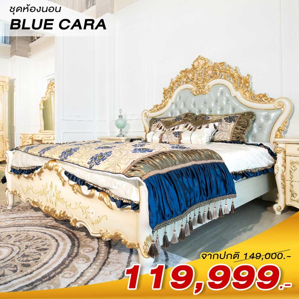 ชุดห้องนอนหลุยส์ ชุดห้องนอน Blue Cara ร่มไทร์เฟอร์นิเจอร์