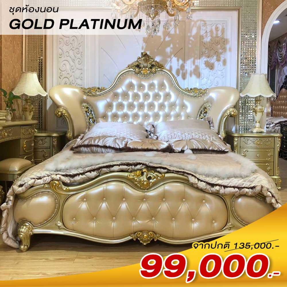 ชุดห้องนอนหลุยส์ ชุดห้องนอน Gold Platinum ร่มไทร์เฟอร์นิเจอร์
