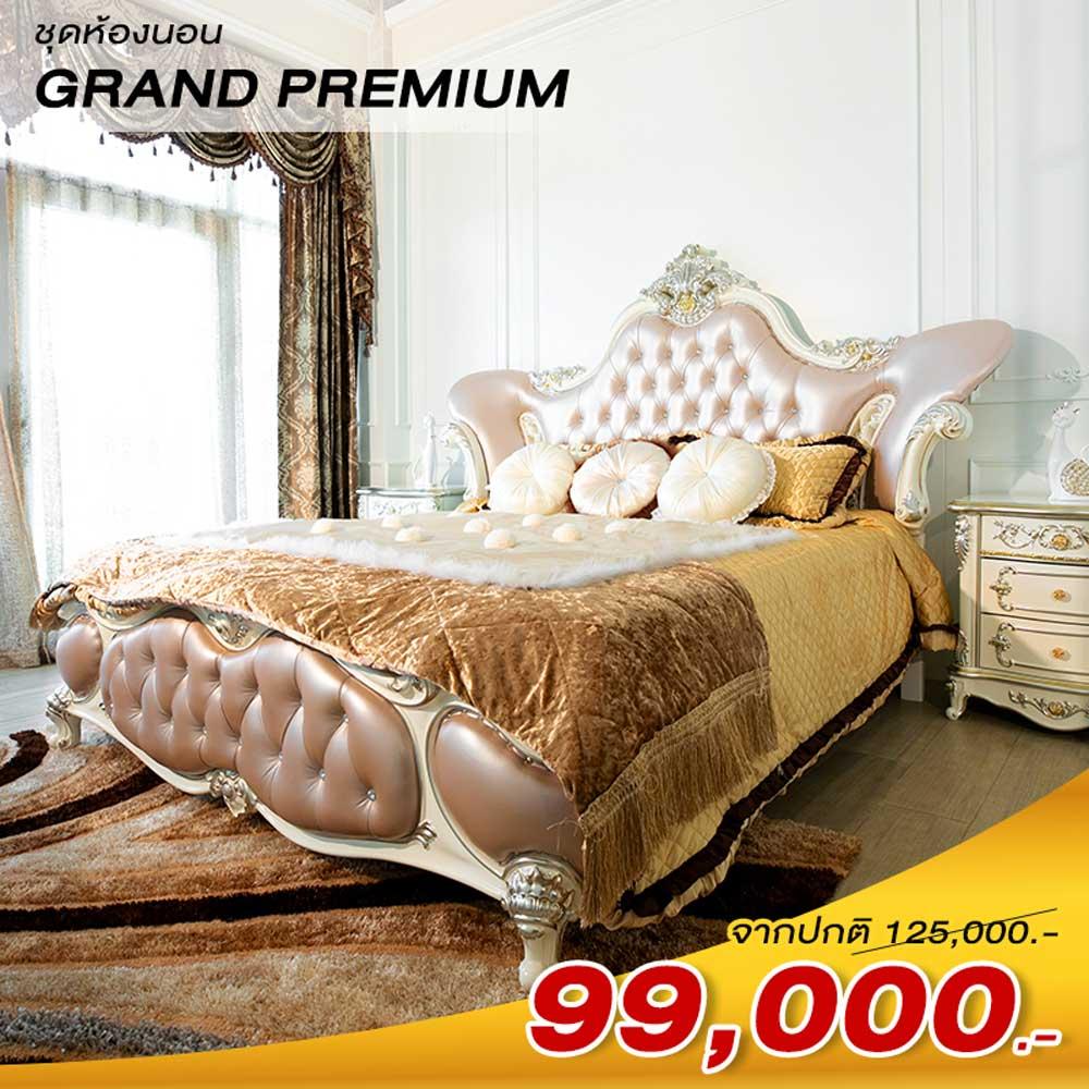 ชุดห้องนอนหลุยส์ ชุดห้องนอน Grand Premium ร่มไทร์เฟอร์นิเจอร์
