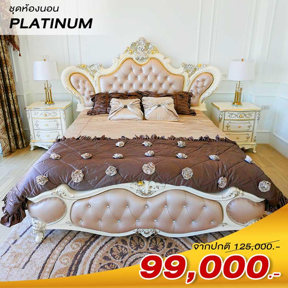 ชุดห้องนอนหลุยส์ ชุดห้องนอน Platinum ร่มไทร์เฟอร์นิเจอร์