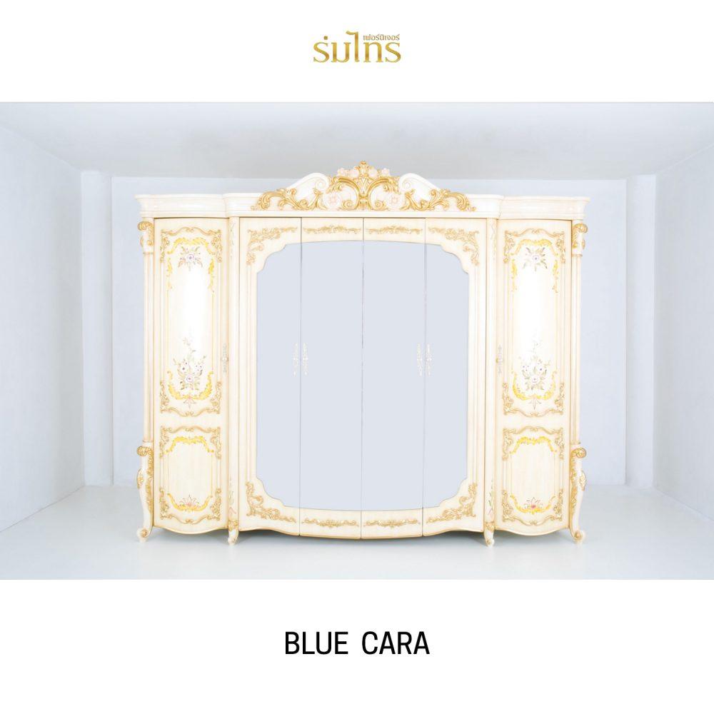 ตู้เสื้อผ้าหลุยส์ Blue Cara